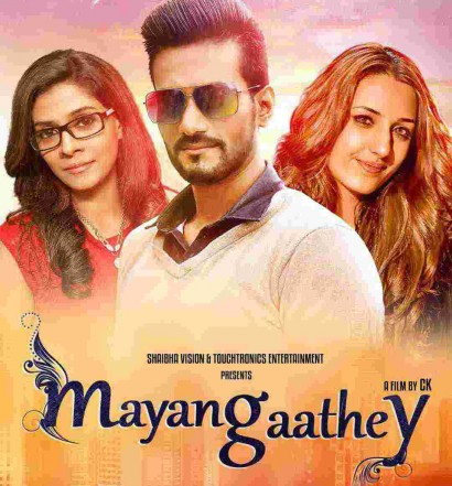 Mayangaathey_eposter_M