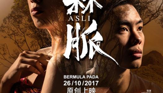 ASLI – 26 OCTOBER 2017