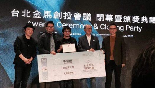 Tan Seng Kiat Won The Grand Prize At Taipei Golden Horse Film Project Promotion (FPP) 2017