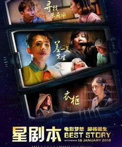 SAKSIKAN FILEM 'THE BEST STORY' DI PAWAGAM