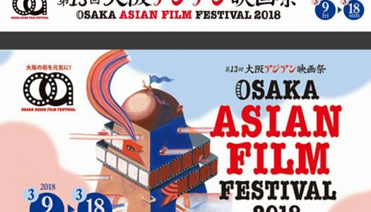 CHIU KENG GUAN'S 'THINK BIG BIG' TO BE SCREENED AT OSAKA ASIAN FILM FESTIVAL