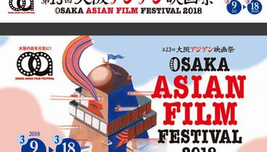 CHIU KENG GUAN'S 'THINK BIG BIG' TO BE SCREENED AT OSAKA ASIAN FILM FESTIVAL