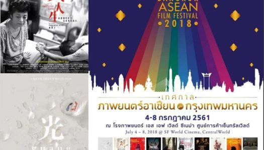 MALAYSIAN FILMS 'SHUTTLE LIFE' & 'GUANG' UP FOR BEST ASEAN FILM AWARD IN BANGKOK, THAILAND