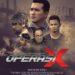 official-operasi-x-poster