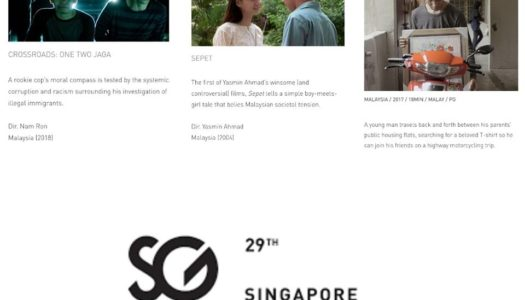 'CROSSROADS: ONE TWO JAGA', 'SEPET' & 'HIGH WAY' TERPILIH KE 29TH SINGAPORE INTERNATIONAL FILM FESTIVAL (SGIFF)