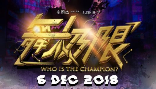 WHO IS THE CHAMPION – 6 DISEMBER 2018
