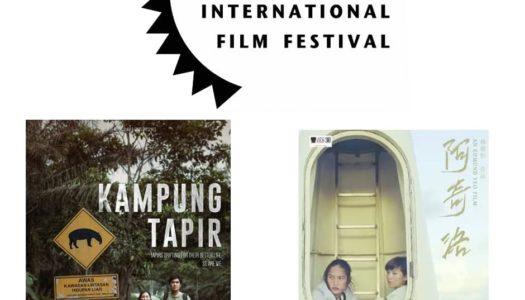 'AQERAT', 'KAMPUNG TAPIR' TO COMPETE AT 6TH SALAMINDANAW ASIAN FILM FESTIVAL