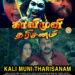 Kalimuni Tharisanam