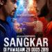 sangkar