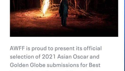 ASIAN WORLD FILM FESTIVAL (AWFF)