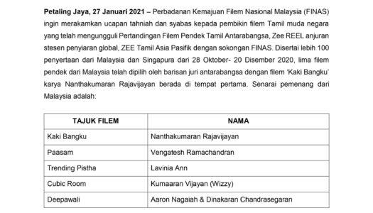 FILEM PENDEK TAMIL MALAYSIA UNGGULI PERTANDINGAN FILEM PENDEK ANTARABANGSA ZEE REEL