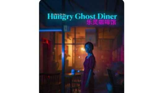HUNGRY GHOST DINNER